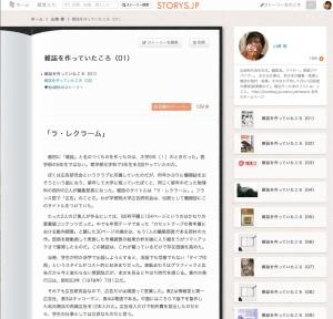 雑誌を作っていたころ(01)___山崎_修___STORYS_JP_と_雑誌を作っていたころ全文_txt