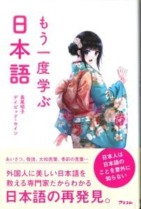 もう一度学ぶ日本語